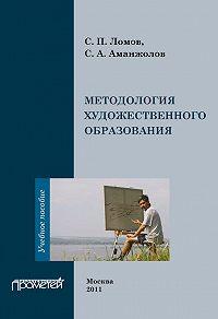 Сейткали Аманжолов -Методология художественного образования