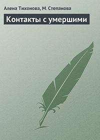 М. Степанова -Контакты с умершими