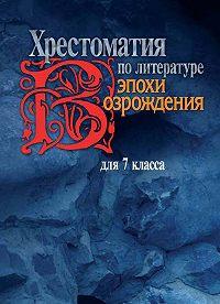Л. Щипулина - Хрестоматия по литературе эпохи Возрождения для 7 класса