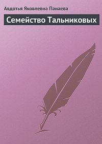 Авдотья Панаева -Семейство Тальниковых
