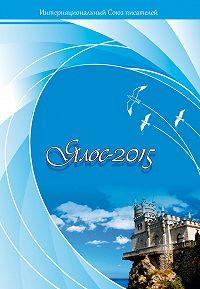 Сборник -Ялос-2015