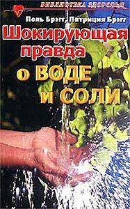 Поль Брэгг -Шокирующая правда о воде и соли