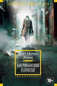 Брет Истон Эллис -Американский психопат