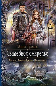 Анна Гринь -Свадебное ожерелье
