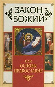 Владимир Зоберн -Закон Божий, или Основы Православия
