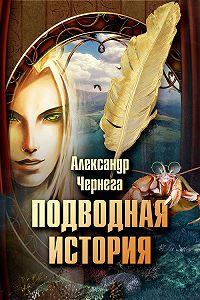 Александр Чернега - Подводная история