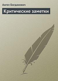 Ангел Богданович - Критические заметки