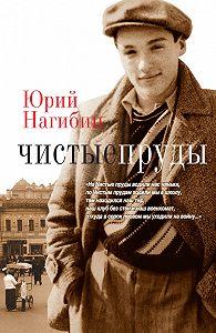 Юрий Нагибин -Чистые пруды (сборник)