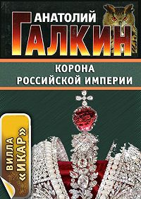 Анатолий Галкин - Корона Российской империи