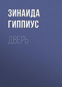 Зинаида Николаевна Гиппиус -Дверь