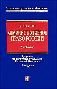 Демьян Николаевич Бахрах -Административное право России: учебник для вузов