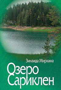 Зинаида Миркина -Озеро Сариклен
