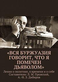 Коллектив авторов -«Вся буржуазия говорит, что я помечен дьяволом»