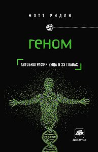 Мэтт Ридли -Геном. Автобиография вида в 23 главах