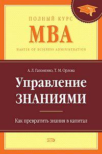 Т. М. Орлова -Управление знаниями. Как превратить знания в капитал