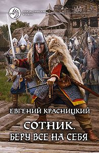 Евгений Красницкий -Сотник. Беру все на себя