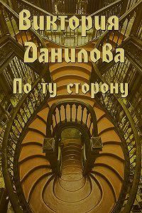 Виктория Данилова -По ту сторону (сборник)