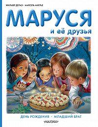 Марсель Марлье, Жильбер Делаэ - Маруся и её друзья: день рождения, младший брат