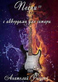 Анатолий Рагузин -Песни (2)