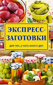Виктория Рошаль -Экспресс-заготовки