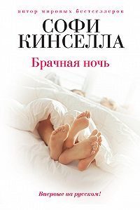 Софи Кинселла -Брачная ночь