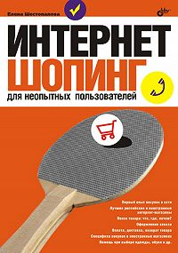 Елена Шестопалова -Интернет-шопинг для неопытных пользователей