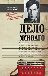 Петра Куве -Дело Живаго. Кремль, ЦРУ и битва за запрещенную книгу