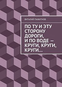 Виталий Пажитнов - Поту иэту сторону дороги, иповоде– круги, круги, круги…