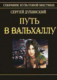 Сергей Дубянский -Путь в Вальхаллу