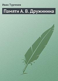 Иван Тургенев -Памяти А. В. Дружинина