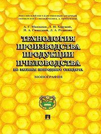 Людмила Хоружий -Технология производства продукции пчеловодства по законам природного стандарта. Монография