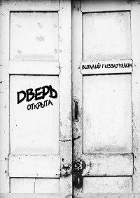 Виталий Гиззатуллин -Дверь открыта