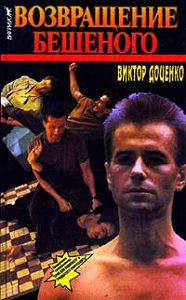 Виктор Доценко -Возвращение Бешеного