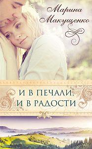 Марина Макущенко -И в печали, и в радости