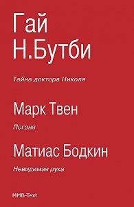 Гай Н. Бутби -Тайна доктора Николя (сборник)