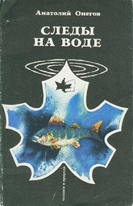 Анатолий Онегов -Следы на воде