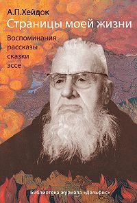 Альфред Петрович Хейдок - Страницы моей жизни (сборник)