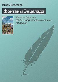 Игорь Вереснев -Фонтаны Энцелада