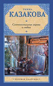 Римма Казакова -Сентиментальная лирика о любви