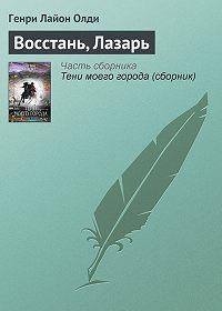Генри Лайон Олди -Восстань, Лазарь