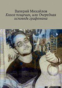 Валерий Михайлов - Книга пощечин, или Очередная исповедь графомана