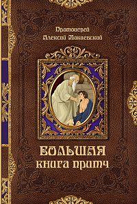 протоиерей Алексей Мокиевский - Большая книга притч
