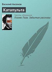 Василий П. Аксенов - Катапульта