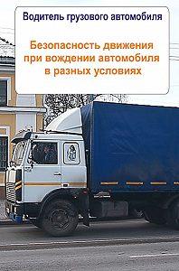 Илья Мельников -Грузовые автомобили. Безопасность движения при вождении автомобиля в разных условиях