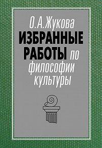 Ольга Жукова - Избранные работы по философии культуры