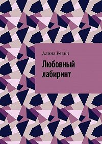 Алина Ревич -Любовный лабиринт