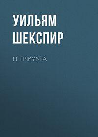 Уильям Шекспир -Η τρικυμία