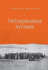 Леонид Финкель -Меблированная пустыня (сборник)