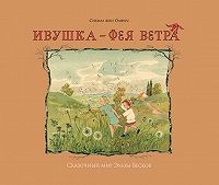 Сибилл Олферс -Ивушка – фея ветра