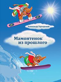 Александр Тартарский -Мамонтенок из прошлого